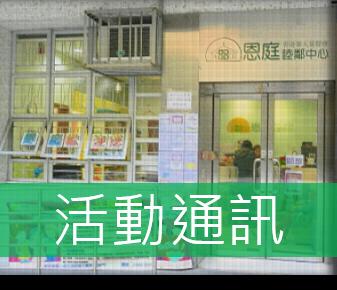 恩庭睦鄰中心通訊(2021年5-8月)